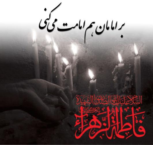 شهادت حضرت زهرا سلام الله علیها بر همه عزیزان تسلیت باد. سید افشاری